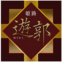姫路2ショットキャバクラ「遊郭」